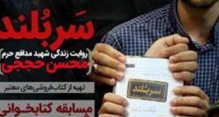 مسابقه کتابخوانی «شهید حججی»