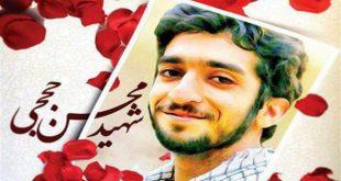 کتاب زندگی شهید حججی به چاپ سوم رسید