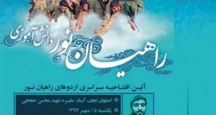 اصفهان| آیین افتتاحیه اردوهای راهیان نور دانشآموزی به میزبانی اصفهان برگزار میشود