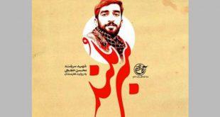 تجلیل جشنواره هنر مقاومت از خانواده شهید حججی